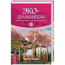 Экошаманизм. Священные практики единства, силы и исцеления Земли (3671).