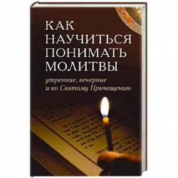 Как научиться понимать молитвы утренние, вечерние