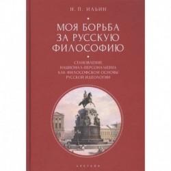 Моя борьба за русскую философию