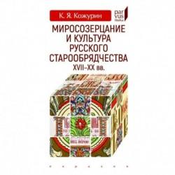 Миросозерцание и культура русского старообрядчества XVII-XX