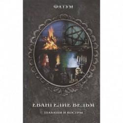 Евангелие ведьм. Шабаши и костры