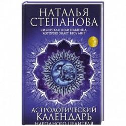 Астрологический календарь народного целителя на 2021-2022 годы
