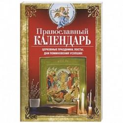 Православный календарь. Церковные праздники, посты, дни поминовения усопших