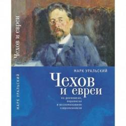 Чехов и евреи по дневникам,переписке и воспоминаниям современников