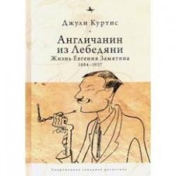 Англичанин из Лебедяни:Жизнь Евгения Замятина (1884-1937)