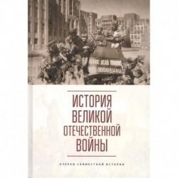 История Великой Отечественной войны. Очерки совместной истории