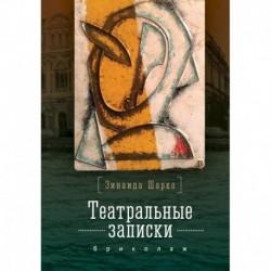 Театральные записки З.М.Шарко.Бриколаж