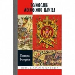 Полководцы Московского царства