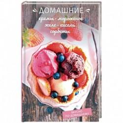 Домашние кремы, мороженое, желе, кисель, щербеты