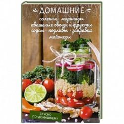 Домашние соления, маринад