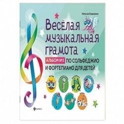 Веселая музыкальная грамота:альб №3 по сольф и фор