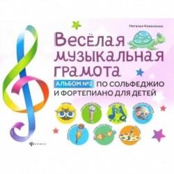 Веселая музыкальная грамота. Альбом №2 по сольфеджио и фортепиано для детей