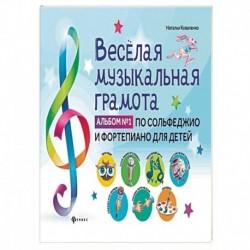 Веселая музыкальная грамота:альб №1 по сольф и фор