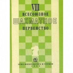 VIII всесоюзное шахматное первенство