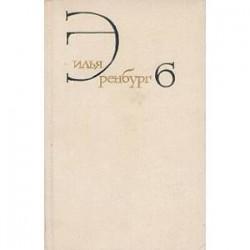 Собрание сочинений. В 8 томах. Том 6. Статьи о литературе и искусстве. Люди, годы, жизнь. Книга 1