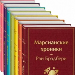 Радуга мечты (комплект из 7 книг)