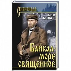 Байкал - море священное
