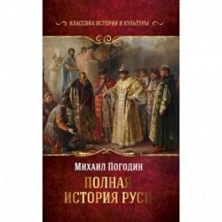 Полная история Руси