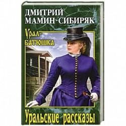 УБ Уральские рассказы