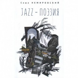 JAZZ-поэзия.Избранные произведения разных лет (1987-2019)