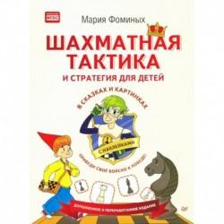 Шахматная тактика и стратегия для детей в сказках и картинках c наклейками. ФГОС