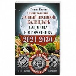 Самый полезный лунный посевной календарь садовода и огородника на 2021-2030 гг. С амулетами