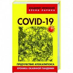 COVID-19: предчувствие апокалипсиса. Хроника окаянной пандемии. Овчинский В.С., Ларина Е.С.