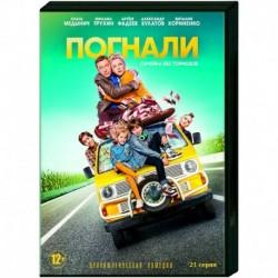 Погнали. (21 серия). DVD