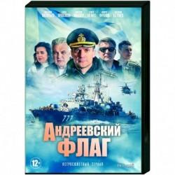 Андреевский флаг. (16 серий). DVD