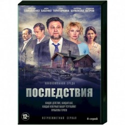 Последствия. (8 серий). DVD