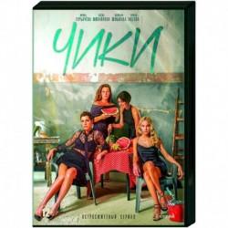 Чики. (8 серий). DVD