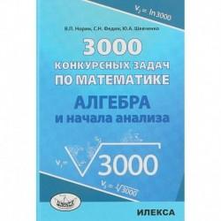 Алгебра 3000 конкурсных задач по математике. Учебное пособие