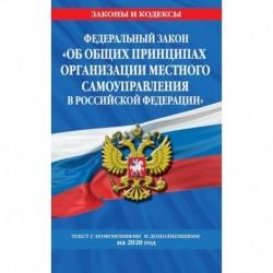 Федеральный закон 'Об общих принципах организации местного самоуправления в Российской Федерации': текст с изм. и доп.
