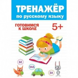 Тренажёр по русскому 5+