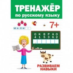 ТРЕНАЖЁР ПО РУССКОМУ 7+