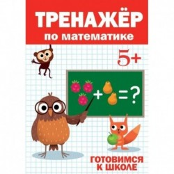 Тренажёр по математике 5+