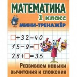 Математика.1 кл.Развиваем навыки вычитания и сложения