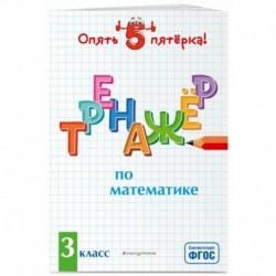 Тренажер по математике. 3 класс