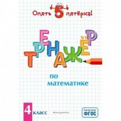 Тренажер по математике. 4 класс