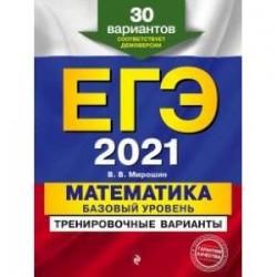 ЕГЭ-2021. Математика. Базовый уровень.Тренировочные варианты. 30 вариантов