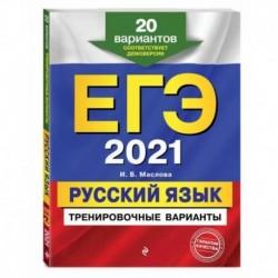 ЕГЭ-2021. Русский язык. Тренировочные варианты. 20 вариантов
