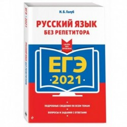 ЕГЭ-2021. Русский язык без репетитора