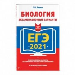 ЕГЭ-2021. Биология. Экзаменационные варианты