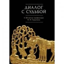 Диалог с судьбой:к 80-летию М.М.Гиршмана