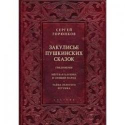Закулисье пушкинских сказок