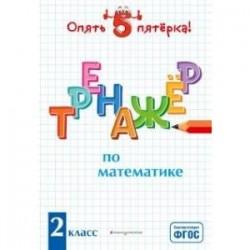Тренажер по математике. 2 класс