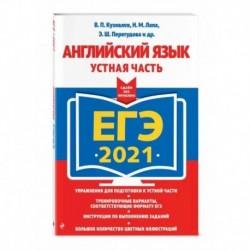 ЕГЭ-2021. Английский язык. Устная часть