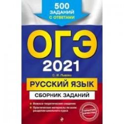 ОГЭ-2021. Русский язык. Сборник заданий: 500 заданий с ответами