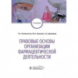 Правовые основы организации фармацевтической деятельности