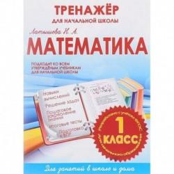 Математика 1 класс.Тренажер для начальной школы (ФГОС)